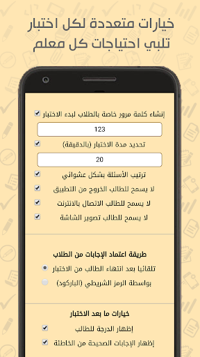 E-exams  Screenshots 4