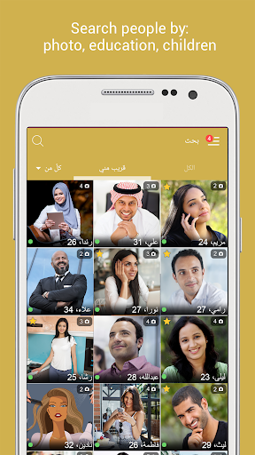 Chat & Dating app for Arabs & Arab speaking Ahlam 1.44.26 Screenshots 6