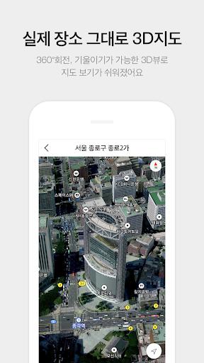 KakaoMap - Map / Navigation modavailable screenshots 6