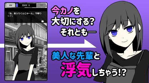 カノバレ - 彼女にバレずに浮気しろ! -  screenshots 1