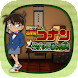 脱出ゲーム 名探偵コナン~からくり屋敷の謎~ - Androidアプリ