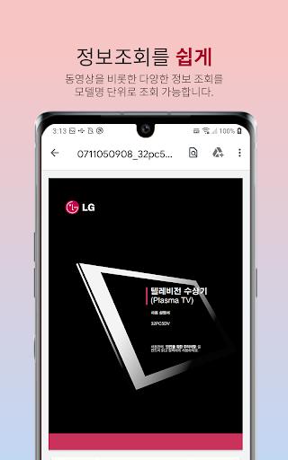 LGuc804uc790 uc81cud488 uc0acuc6a9uc124uba85uc11c Apkfinish screenshots 12