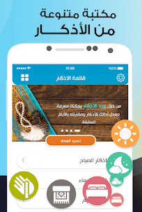 AlMosally – prayer app,qibla,quran,mosques nearby 4