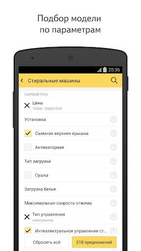 Yandex.Prices  screenshots 3