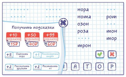 u0421u043bu043eu0432u0430 u0438u0437 u0421u043bu043eu0432u0430 6.3 Screenshots 5