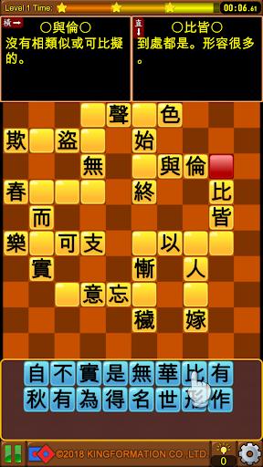 成語接龍-填填看  screenshots 2