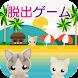 脱出ゲーム-にゃんこ達の海の家-新作脱出げーむ - Androidアプリ
