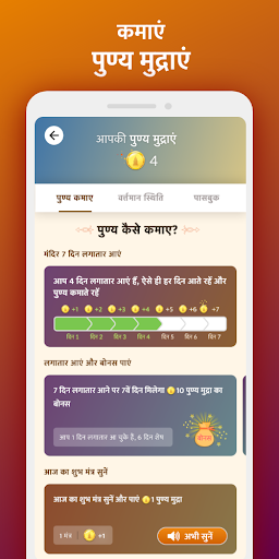 Sri Mandir - Your Own Temple in Your Phone android2mod screenshots 8
