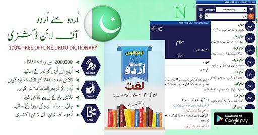 Offline Urdu Lughat u2013 Urdu to Urdu Dictionary apktram screenshots 8