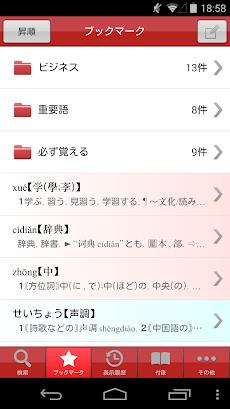 中日・日中辞典 公式アプリ|ビッグローブ辞書のおすすめ画像5