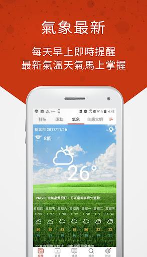 TVBS u65b0u805e 3.0.2012152 Screenshots 4