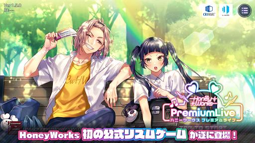 HoneyWorks Premium Live(ハニプレ) 1.6.0 screenshots 1