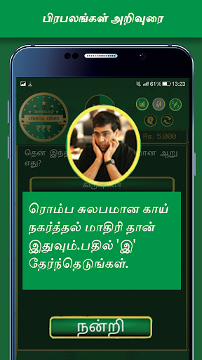 Tamil Quiz Game 22.2 screenshots 7