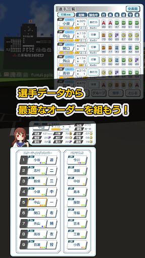 Koshien - High School Baseball apkmr screenshots 9