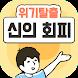 위기탈출 신의 회피  -탈출 게임- - Androidアプリ