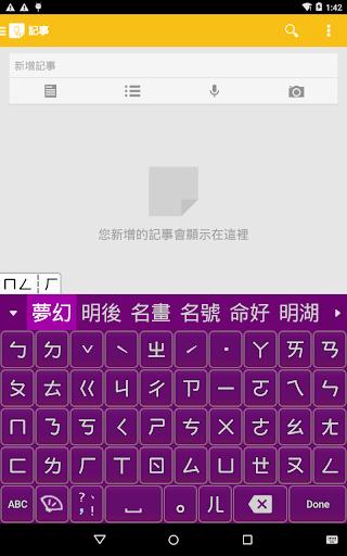 Chaozhuyin 3.3.12 Screenshots 14