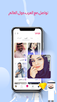 screenshot of Loops - يجمع العرب