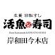 生簀回転すし活魚寿司 岸和田今木店 - Androidアプリ