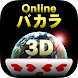 Onlineバカラ3D - 絞れる!無料カジノ
