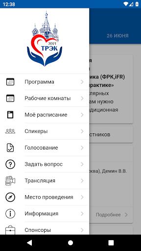 ТРЭК 2021 screenshot 1