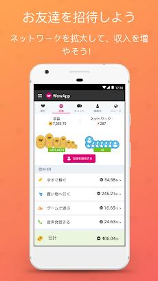 WowApp - Earn. Share. Do Goodのおすすめ画像3