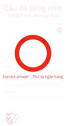 ベトナム語 日本語クイズのおすすめ画像3