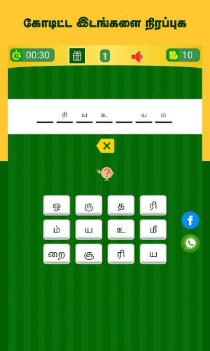 Tamil Word Game - u0b9au0bcau0bb2u0bcdu0bb2u0bbfu0b85u0b9fu0bbf - u0ba4u0baeu0bbfu0bb4u0bcbu0b9fu0bc1 u0bb5u0bbfu0bb3u0bc8u0bafu0bbeu0b9fu0bc1 6.1 screenshots 24