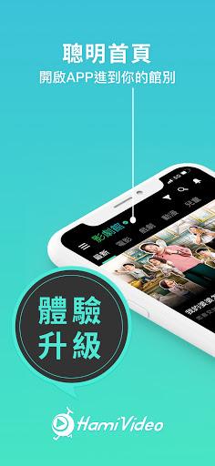 Hami Video - 電視運動頻道直播+電影戲劇動漫卡通隨選影片線上看  screenshots 1