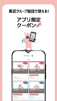 TOBU POINT アプリのおすすめ画像2