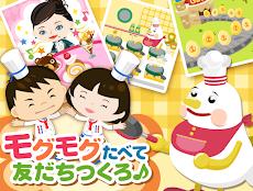 モグ 〜ピグのアバターでお料理ゲーム♪〜のおすすめ画像5