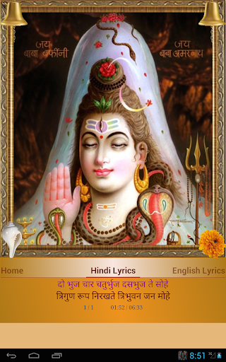 Jai Shiv Omkara apktram screenshots 18