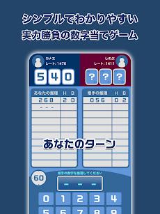 Hit&Blow オンライン(ヒットアンドブロー)- 2人で遊べる無料の数字当て対戦ゲームのおすすめ画像4