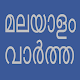 Flash News Malayalam cover