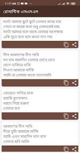 রোমান্টিক এসএমএস - romantic sms bangla