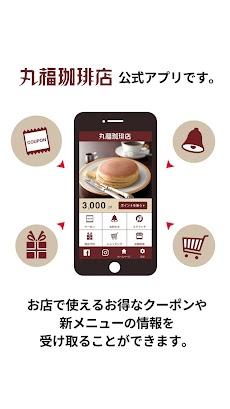 丸福珈琲店公式アプリのおすすめ画像1