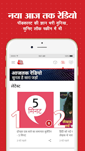 Aaj Tak Live TV News - Latest Hindi India News App 9.37 Screenshots 7