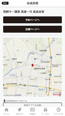 馬喰一代公式アプリのおすすめ画像4