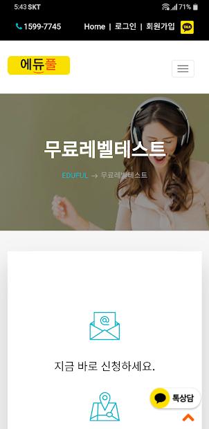 에듀풀(Eduful): 전화화상영어 1:1 영어회화 screenshot 4