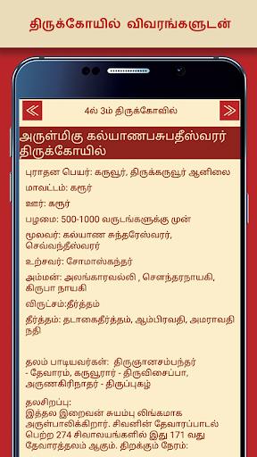 Tamilnadu Hindu Siva Temples For PC Windows (7, 8, 10, 10X) & Mac Computer Image Number- 26