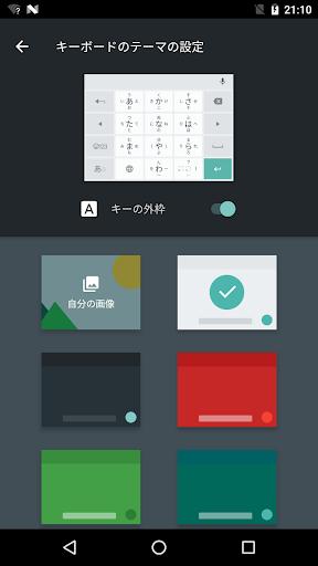 Google Japanese Input 2.25.4177.3.339833498-release-arm64-v8a Screenshots 5