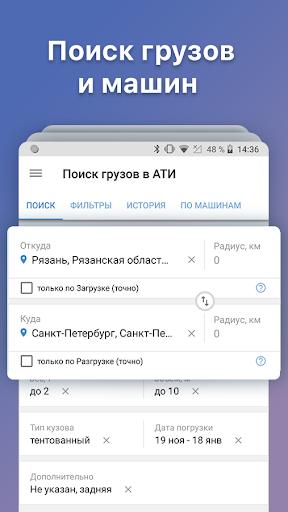 АТИ Грузы и Транспорт  screenshots 1