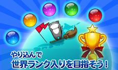 バブルキャット - 無料パズルゲームアプリのおすすめ画像5