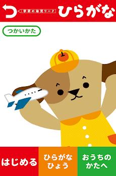 学研の幼児ワーク ひらがな・カタカナ~もじ判定つき~のおすすめ画像2