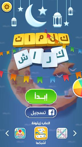 Code Triche كلمات كراش - لعبة تسلية وتحدي من زيتونة (Astuce) APK MOD screenshots 1