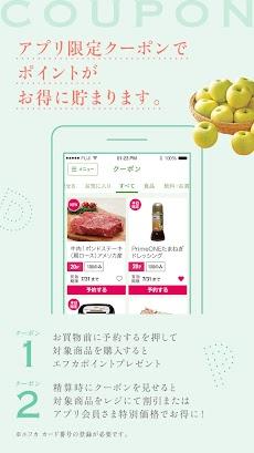 フジのアプリお得チェックのおすすめ画像4