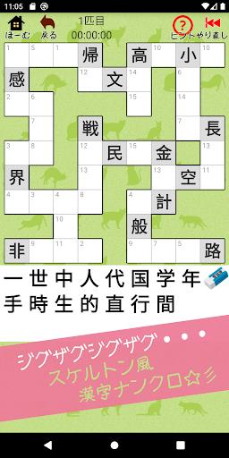 漢字ナンクロ2 ~かわいい猫の無料ナンバークロスワードパズル 2.0.6 screenshots 2