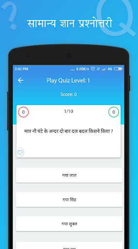 GK in Hindi 3.9 screenshots 11