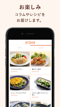 ピエトロ公式アプリのおすすめ画像1