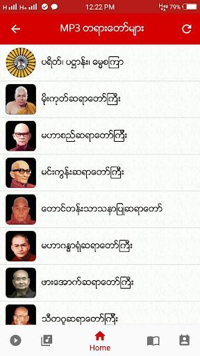 Dhamma Thitsar 4.0.3 Screenshots 2