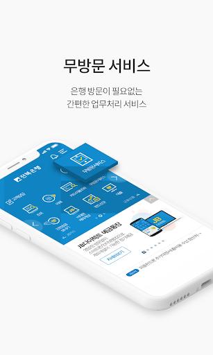 전북은행 뉴스마트뱅킹 screenshots 2
